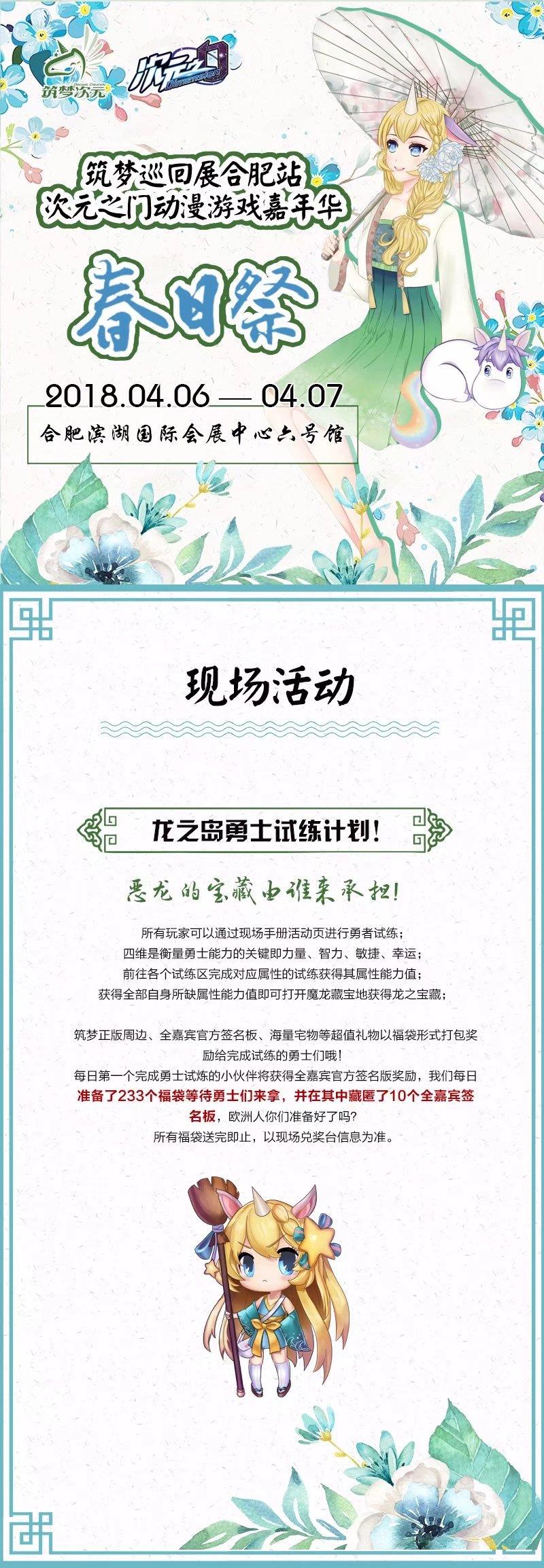 筑梦巡回展合肥站 次元之门动漫游戏嘉年华-ANICOGA