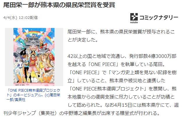 知名漫画家尾田荣一郎被授予熊本县县民荣誉奖-ANICOGA