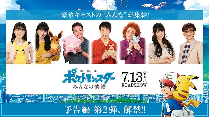 《精灵宝可梦剧场版:大家的物语》预告片第二弹公布-ANICOGA