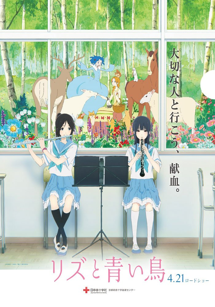 剧场版动画《莉兹与青鸟》与京都红十字会合作决定-ANICOGA