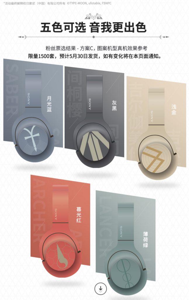 Fate与索尼的碰撞!SONY Expo 现场还原+定制耳机发布~-ANICOGA