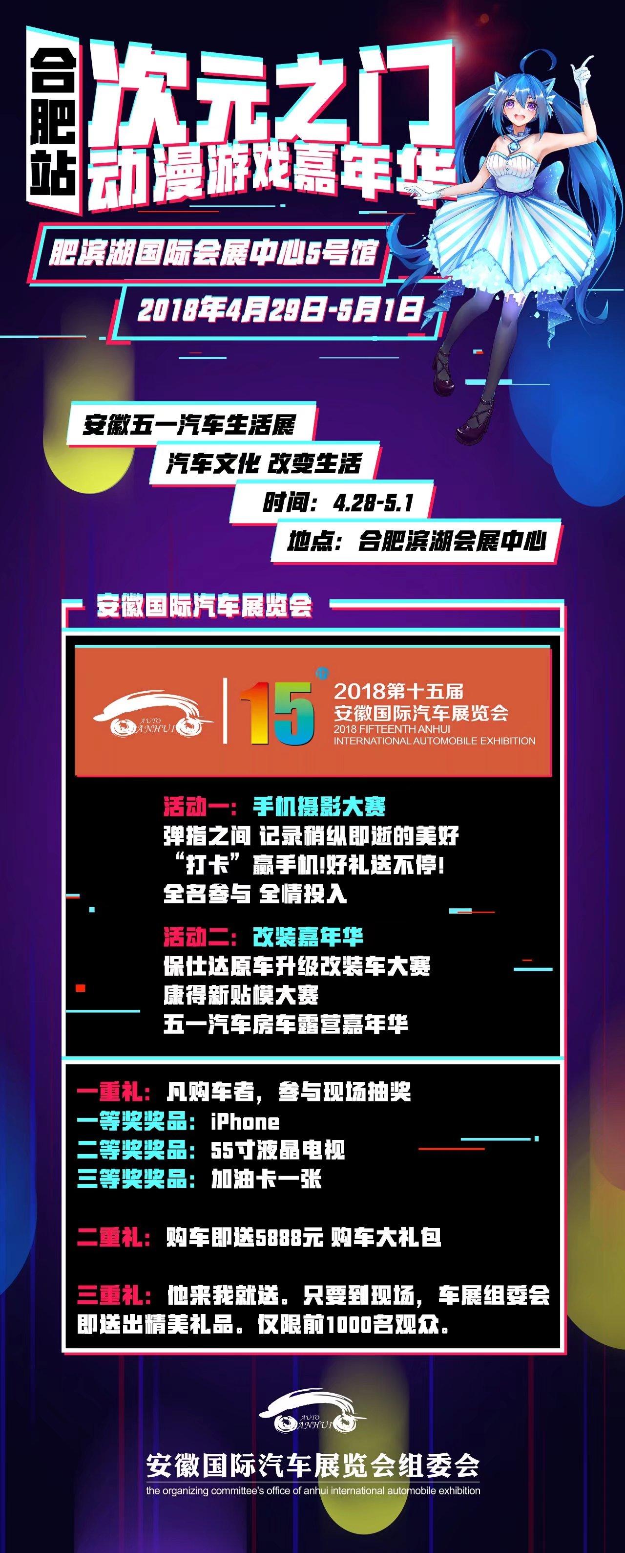 次元之门动漫游戏嘉年华-合肥站-ANICOGA