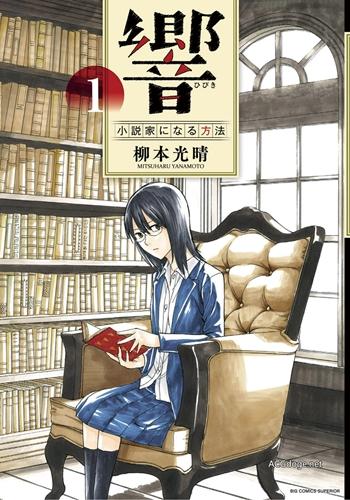 《响~成为小说家的方法~》真人电影情报公开,平手友梨奈出演-ANICOGA