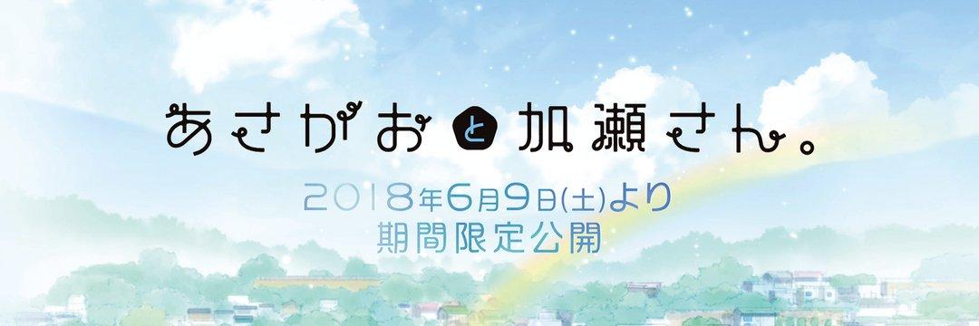 动画《牵牛花与加濑同学》剧场OVA本篇预告公开!-ANICOGA