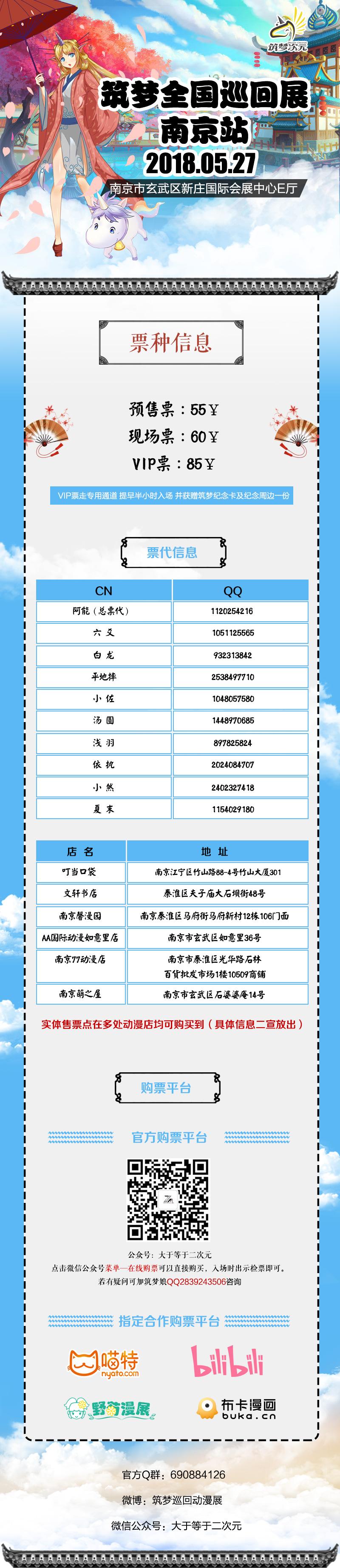 筑梦全国巡回展-南京站-ANICOGA
