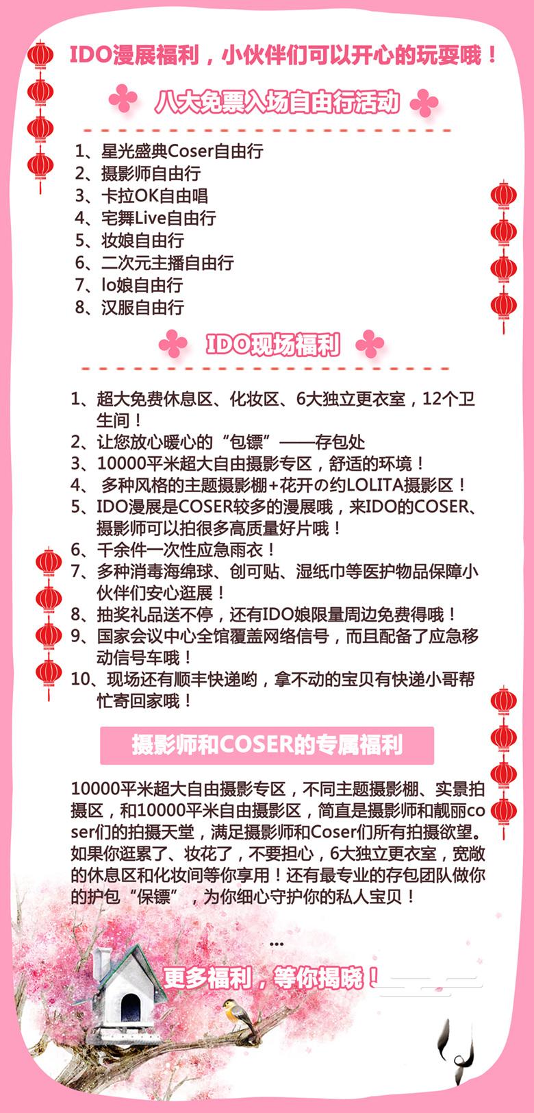 【IDO26漫展】第26届中国(北京)动漫游戏嘉年华(IDO26)与各位小伙伴们欢聚国会!4月30日-5月1日,一起相约北京国家会议中心!-ANICOGA