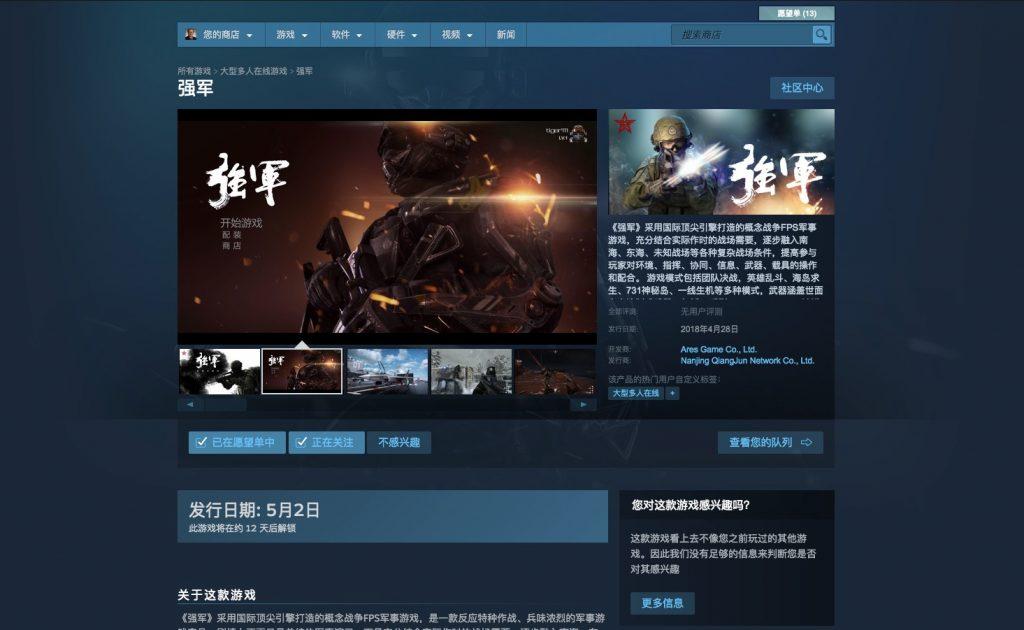 国产游戏集中进军Steam:《阴阳师》开测,《强军》上架-ANICOGA