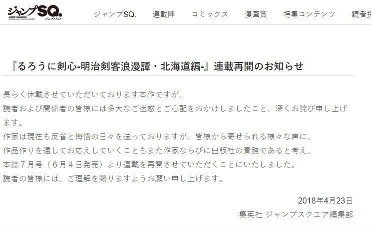《浪客剑心 北海道篇》将于6月4日连载再开-ANICOGA