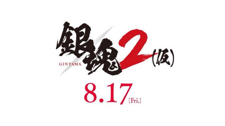 《银魂2》预告PV公开,8月17日于日本上映-ANICOGA