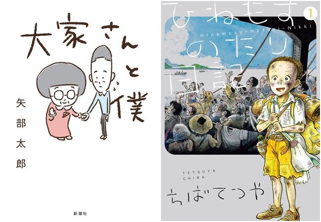 第22回手塚治虫文化大赏奖项公开,《黄金权威》夺得漫画大奖-ANICOGA
