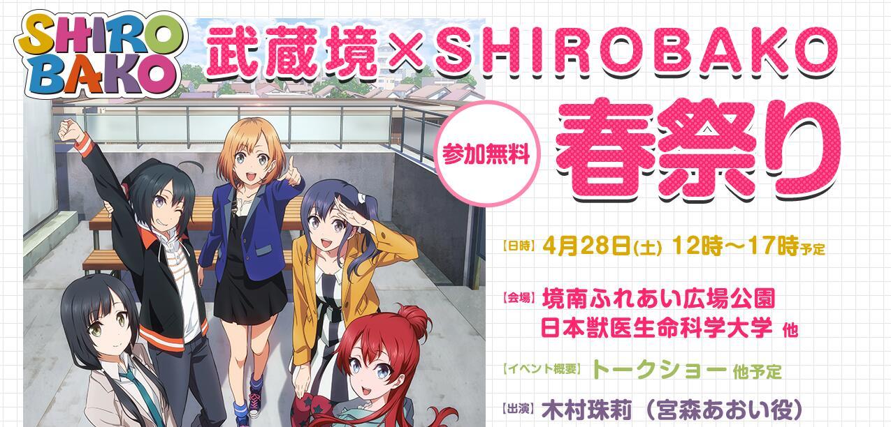 《白箱(SHIROBAKO)》新作剧场版制作开始!-ANICOGA