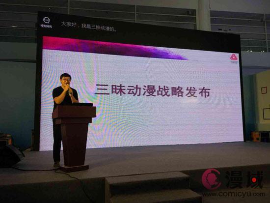 """三昧动漫在""""数字中国峰会""""进行战略发布-ANICOGA"""