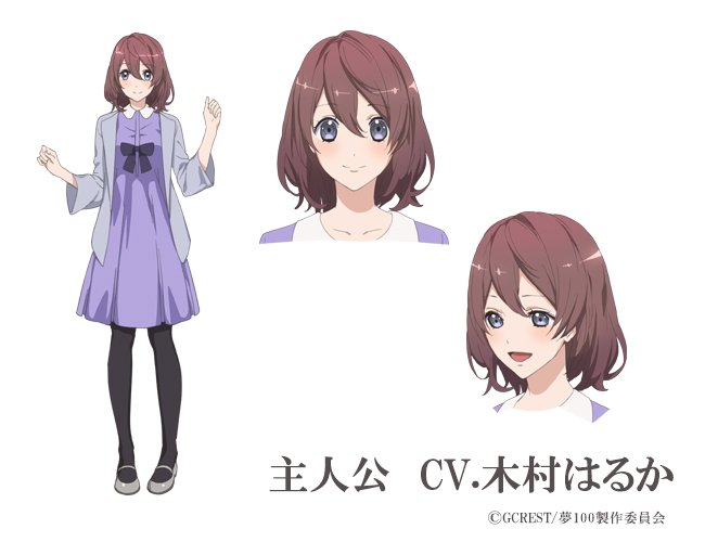 《梦100》释出主要人设图,女主将由木村遥配音-ANICOGA