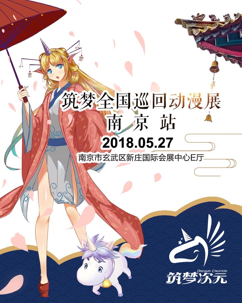 筑梦全国巡回展-南京站【二宣】-ANICOGA
