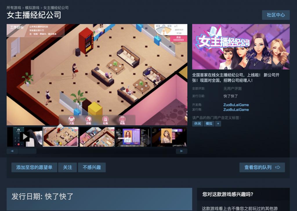 真实模拟网红公司:国产游戏《女主播经纪人》上架Steam平台-ANICOGA