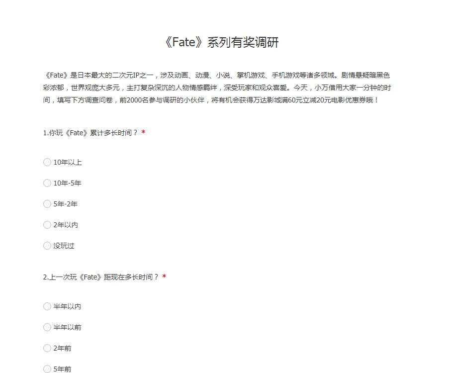 《Fate》剧场版或有望引进?万达电影发布《Fate》调查问卷-ANICOGA