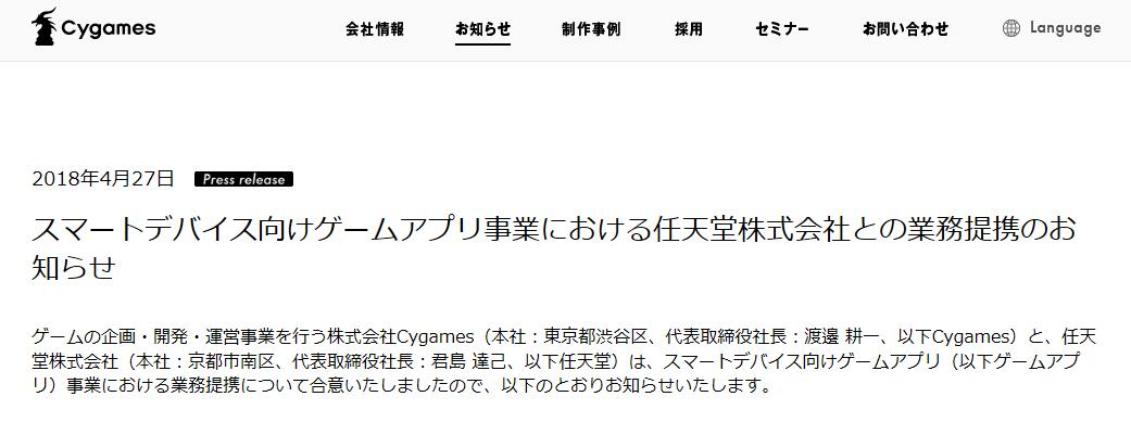 任天堂购买Cygames股份之后……?看看网友怎么说!-ANICOGA