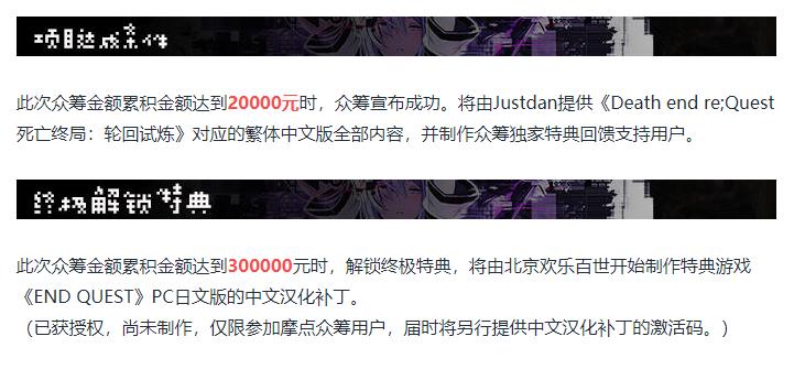 众筹汉化?知名日本游戏《Death end re;Quest》PS4繁中版上架中文众筹平台!-ANICOGA