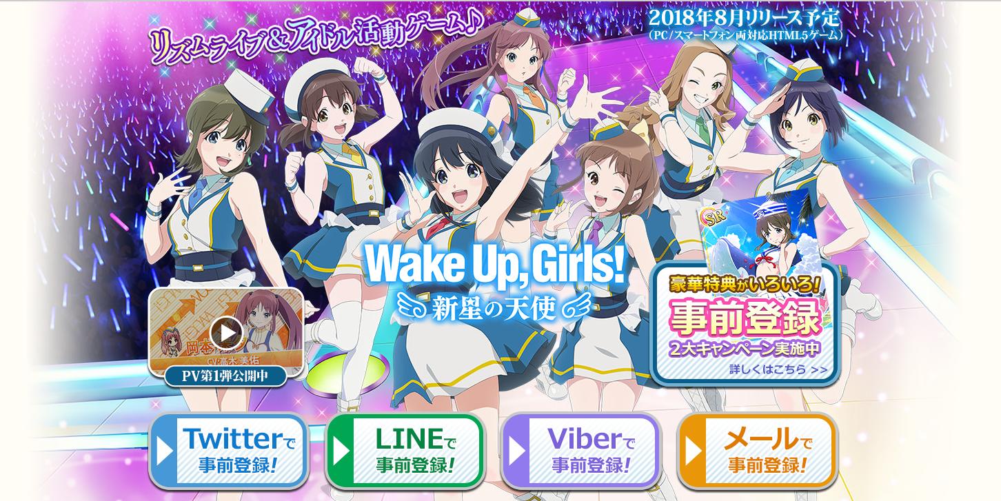 突然兴奋!乐天新作《Wake Up, Girls! 新星天使》上线!-ANICOGA