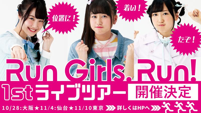 跑团要开演唱会啦!「Run Girls, Run! 1st LIVE TOUR」公开-ANICOGA