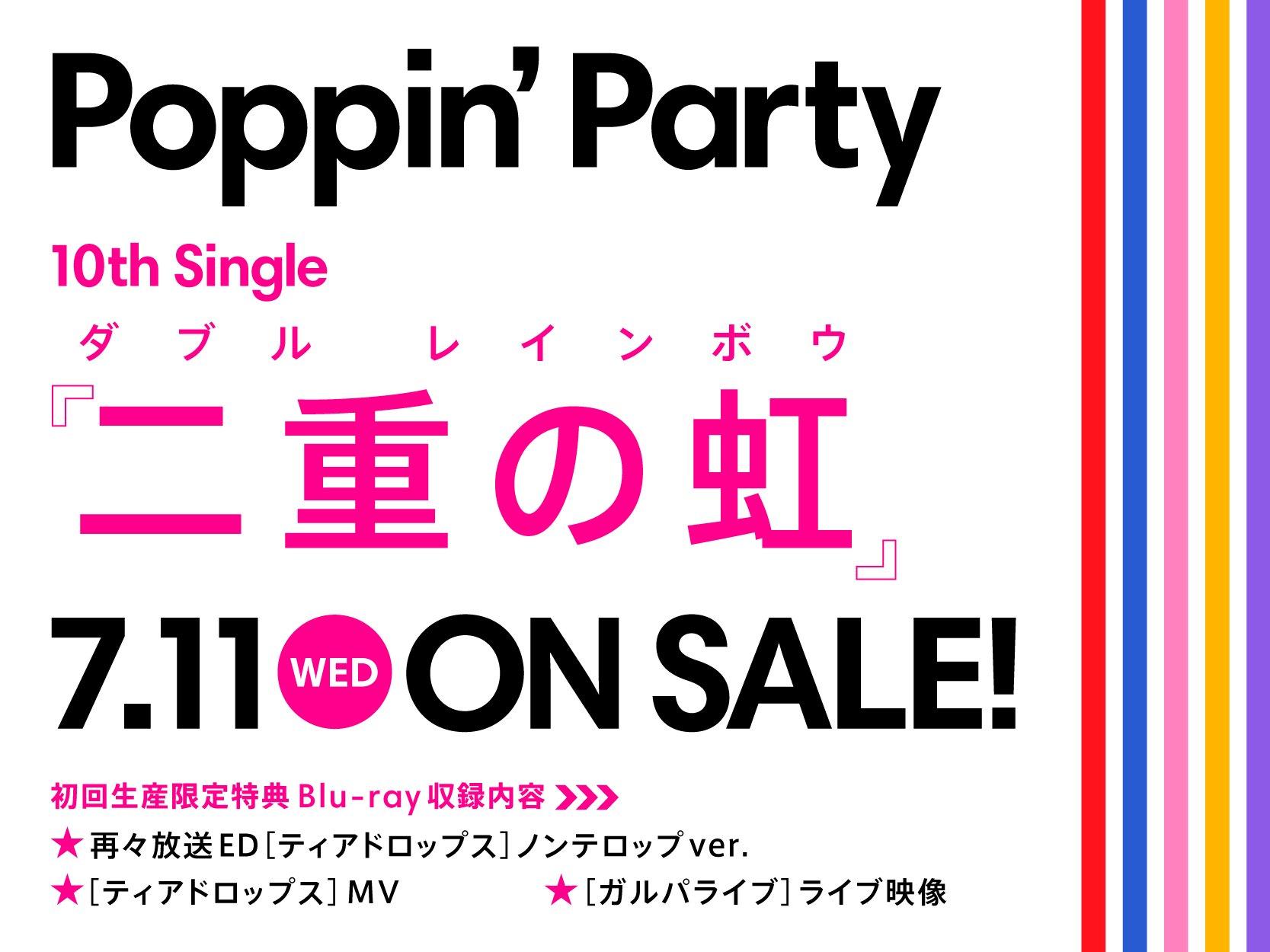 邦邦重大发表有点多,动画第二、三季公开,Poppin'Party 10单公开-ANICOGA