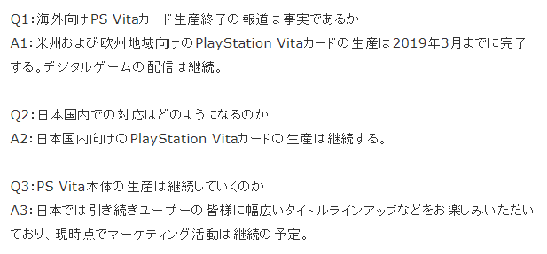 真的要说再见了吗?SIE承认在欧美地区停产PSV游戏卡,但是日本国内将会继续生产-ANICOGA