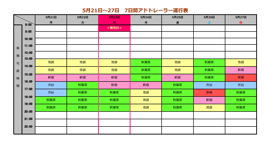 水濑祈二专广告宣传车「BLUE COMPASS」号运行决定!-ANICOGA