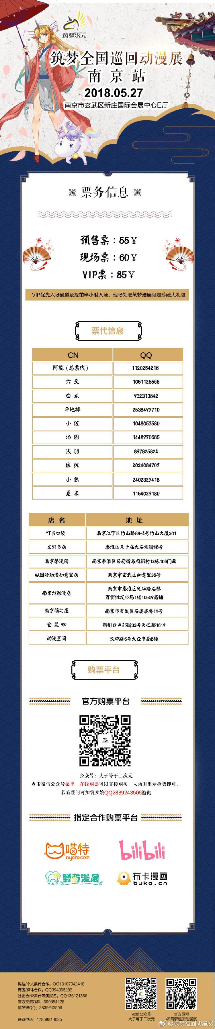 筑梦全国巡回动漫展·南京站-三宣-ANICOGA