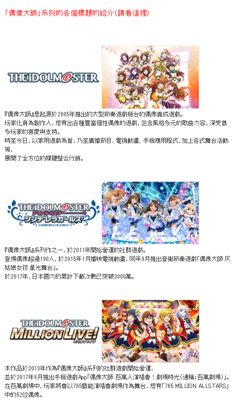 偶像大师企划低调发布繁中介绍页,官网同时追加繁体中文版-ANICOGA