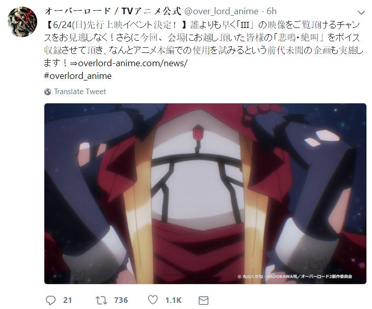 《OVERLORD》第三季先行上映会以及Anime Expo 2018参展决定-ANICOGA