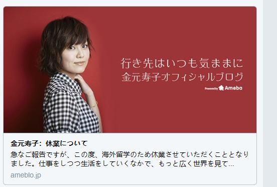 金元寿子宣布因海外留学暂停声优工作,预计2019年3月回归-ANICOGA