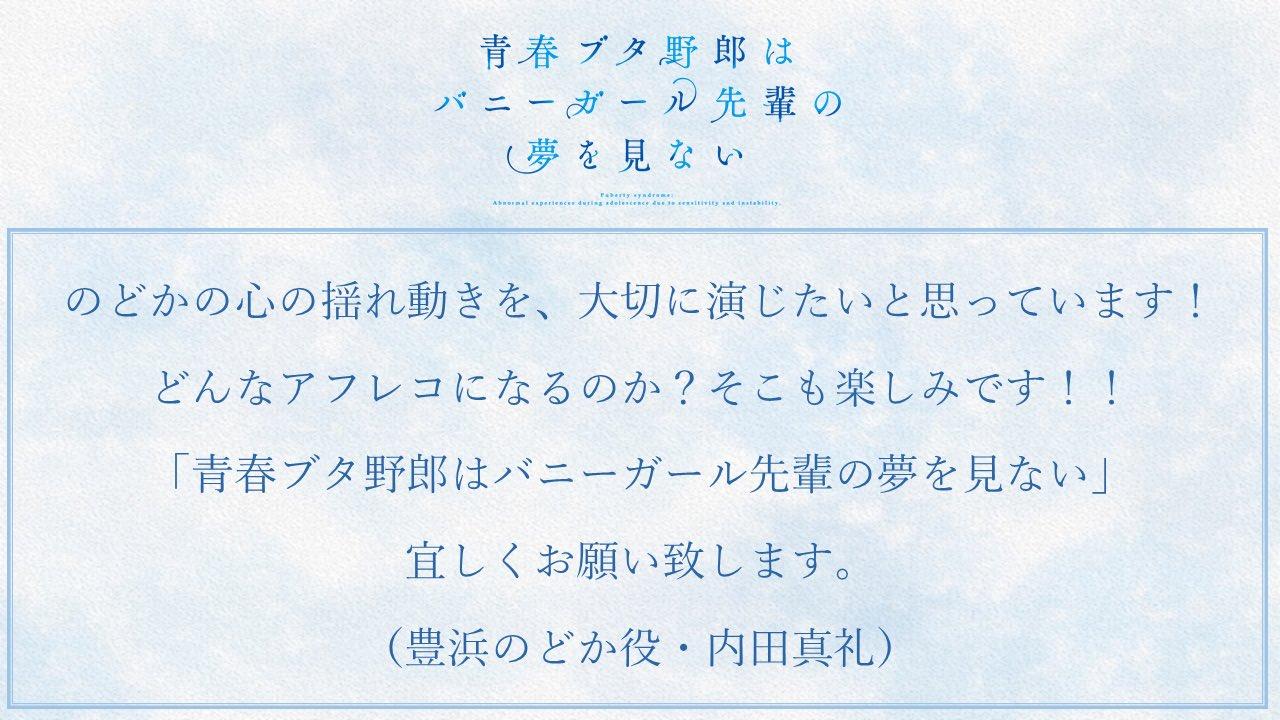 十月新番《青春猪头少年不会梦到兔女郎学姐》第四弹PV公开-ANICOGA