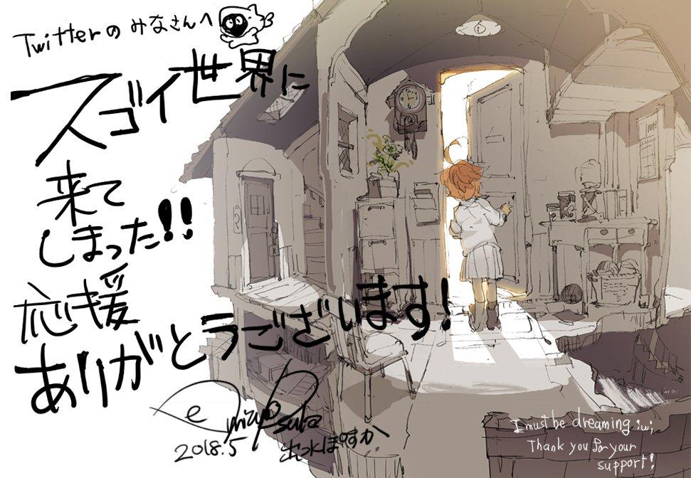 漫画《约定的梦幻岛》2019年1月动画化决定-ANICOGA