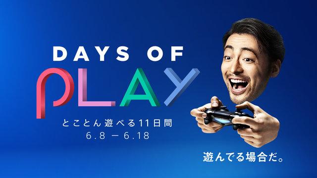 索尼学G胖啦!PS Store日服下月开始限时特卖,PS4大降价!-ANICOGA