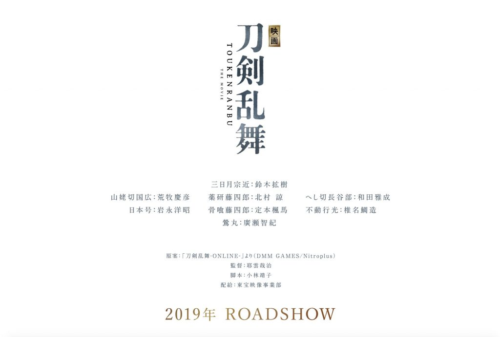电影《刀剑乱舞》视觉图公布 2019年上映-ANICOGA