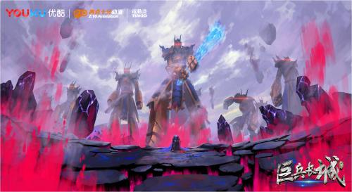 两点十分动漫新作《巨兵长城传》,三年磨一剑,打造国民级IP-ANICOGA
