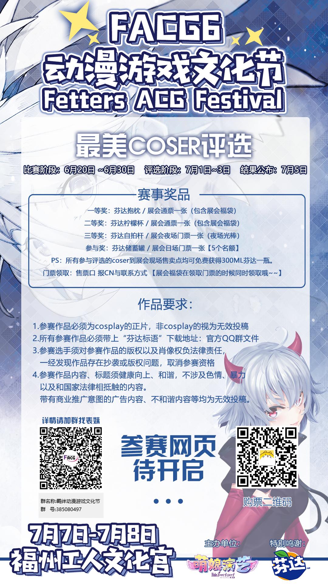 最美COSER线上评选活动火热报名中,参与即可获得奖品!-ANICOGA
