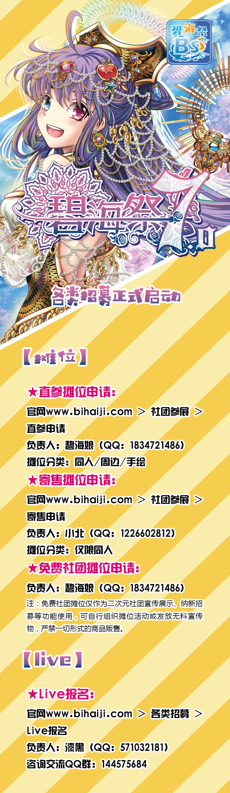 烟台碧海祭同人交流会BSS7.0——编织一个属于夏日的美妙梦境,送给你!-ANICOGA