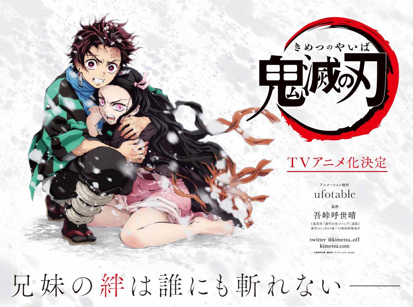 JUMP漫画《鬼灭之刃》确定TV动画化,宣传PV公开-ANICOGA