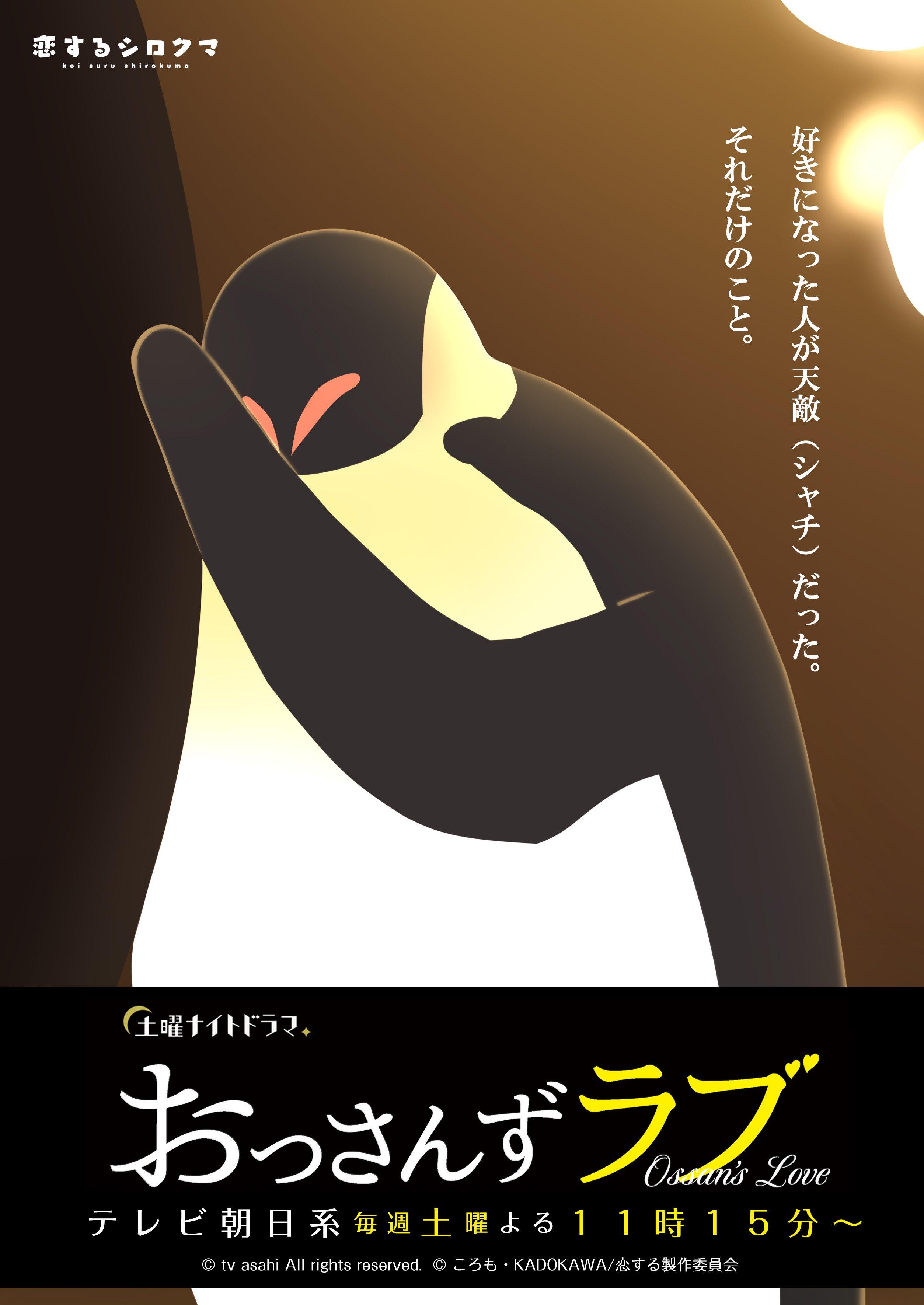 最终回纪念!日剧《大叔的爱》与《恋爱白熊》联动视觉图公开-ANICOGA