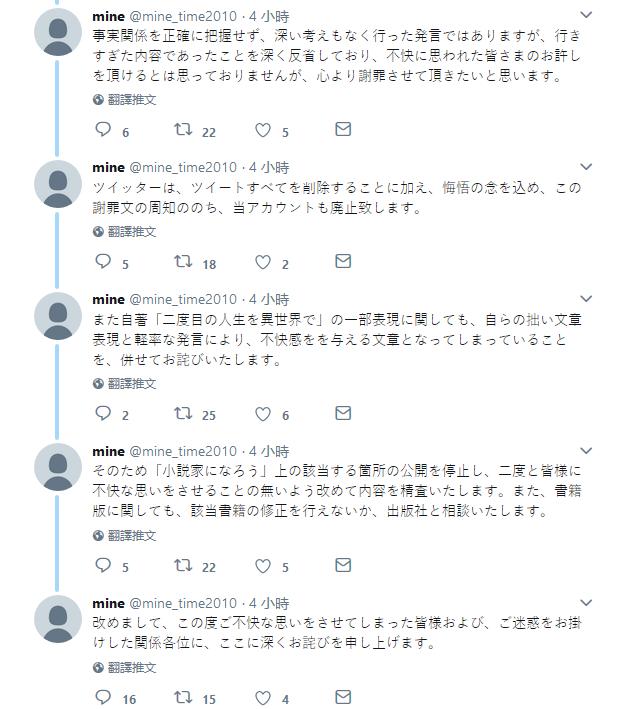 争议轻小说《在异世界开拓第二人生》作者在Twitter道歉并表示将注销Twitter账号-ANICOGA