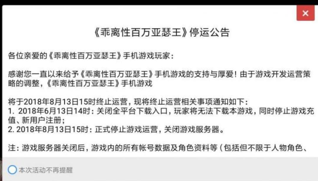 这剧情怎么如此熟悉?《乖离性百万亚瑟王》官博宣布将关闭国服-ANICOGA