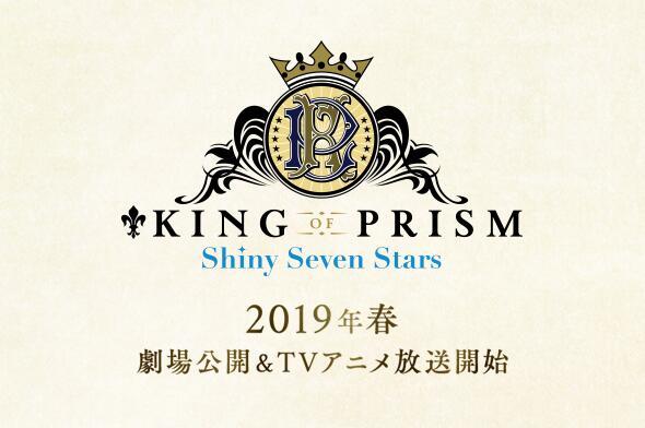 美妙旋律男生版《KING OF PRISM》新作剧场与tv动画19年春放送!-ANICOGA