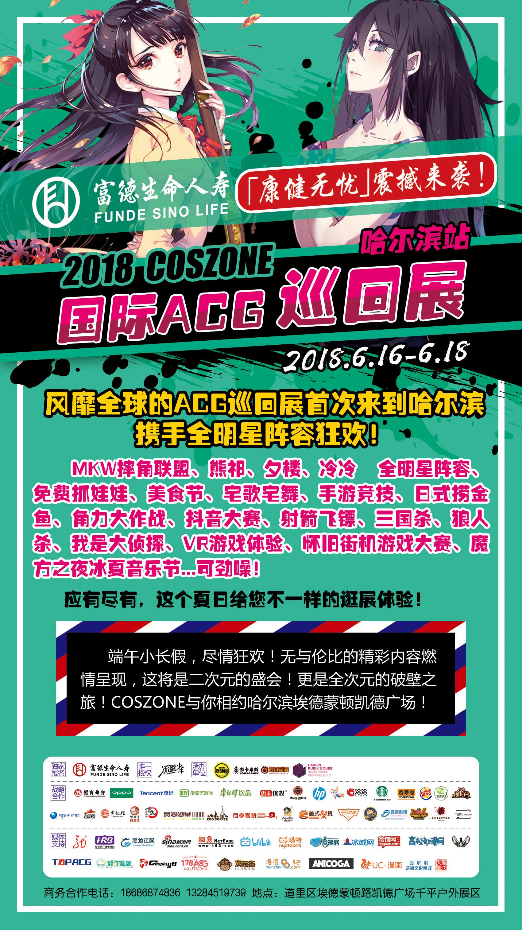 【哈尔滨】2018COSZONE国际ACG巡回展哈尔滨站三宣:突破次元壁,燃魂一聚-ANICOGA