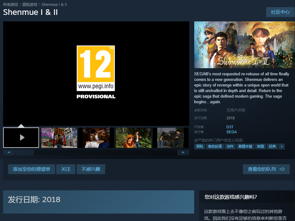 打破独占!世嘉宣布《如龙 0》、《如龙 极》登陆PC!-ANICOGA
