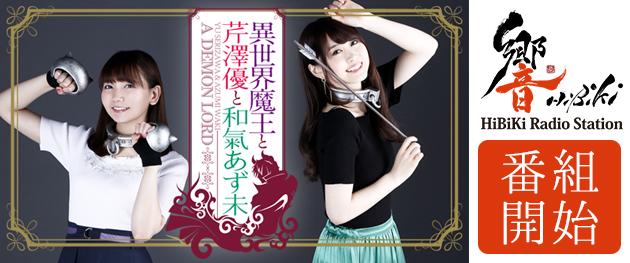 TV动画《异世界魔王与召唤少女的奴隶魔术》公开第二弹PV-ANICOGA