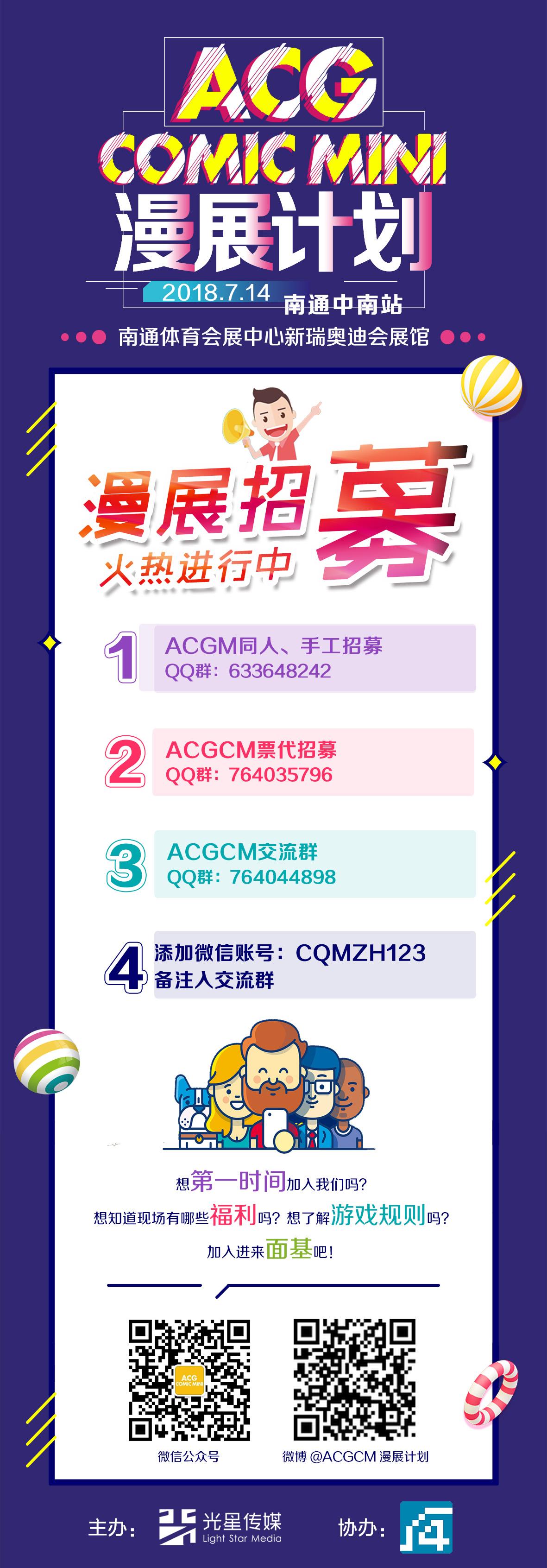 ACG comic mini 动漫竞技嘉年华-ANICOGA
