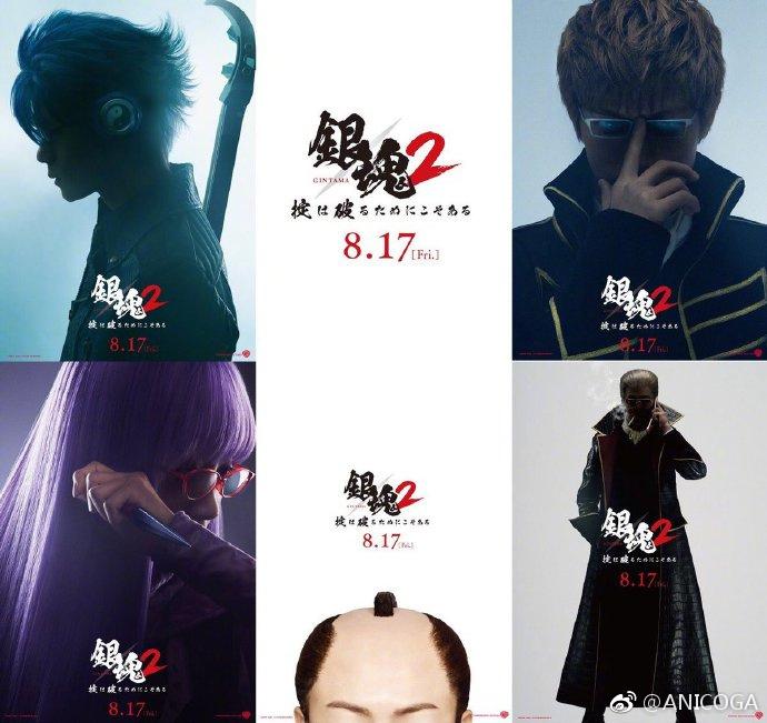 《银魂2》真人电影版正式定名!角色海报放出-ANICOGA