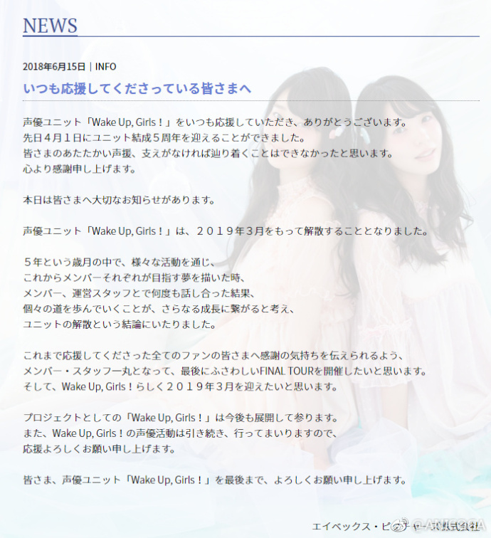 声优组合Wake Up, Girls!宣布解散-ANICOGA