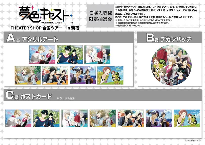 「梦色卡司 THEATER SHOP 全国巡演 in 千岁」6月29日~7月1日限定开放!-ANICOGA